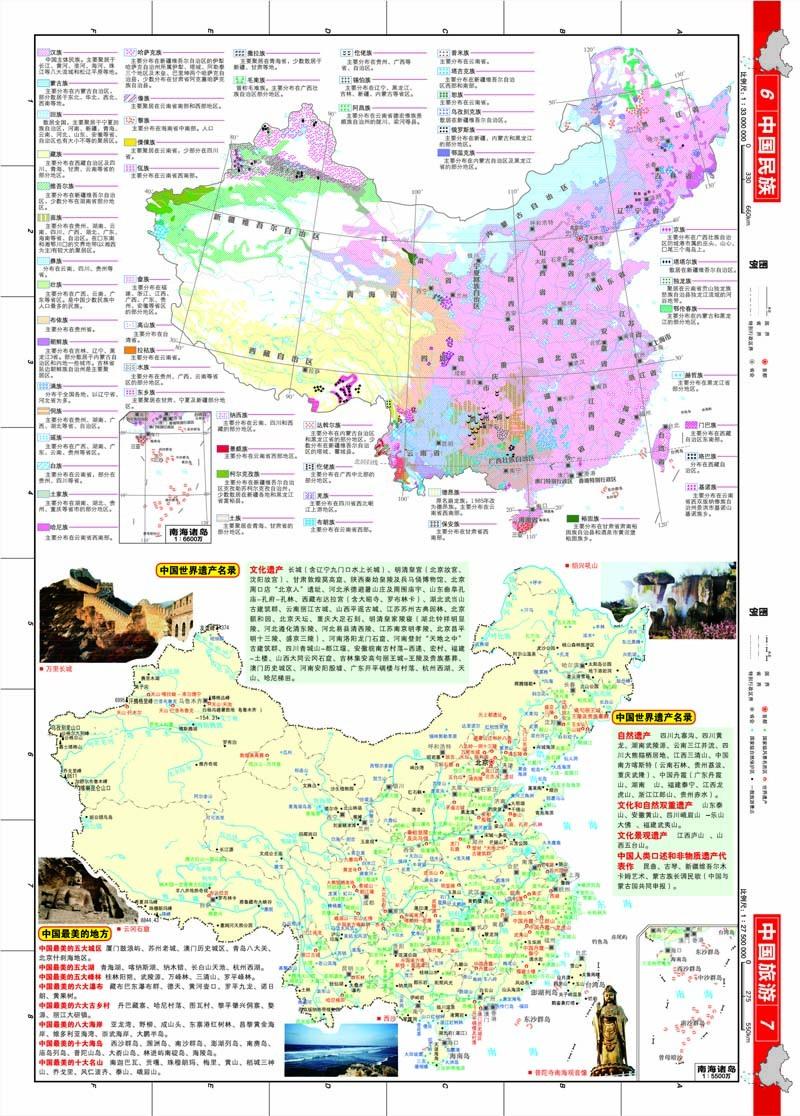 大庆行政区地图