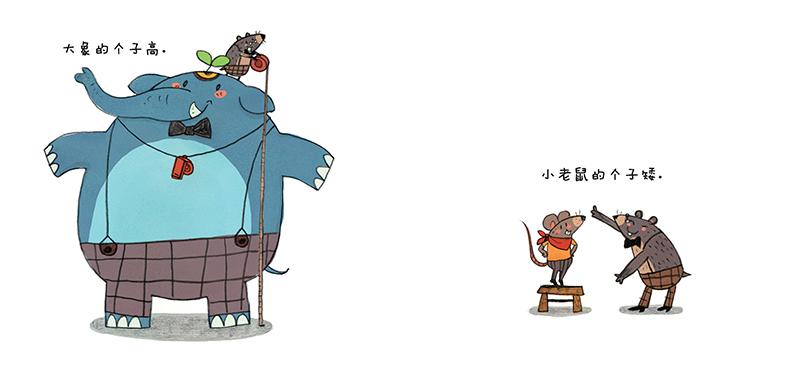 《小脚印 幼儿成长认知绘本:小老鼠和大象(对比认知)