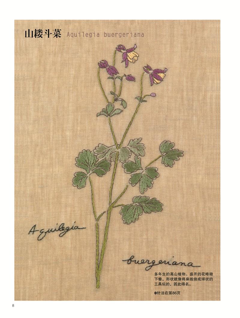 刺绣图样:针法220+优雅的花草和字母刺绣图案