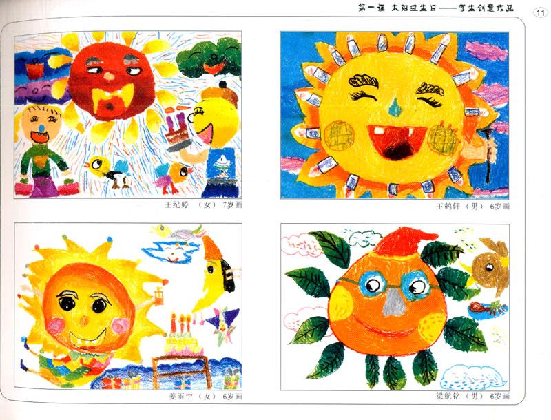 儿童快乐学画系列--创意油画棒图片