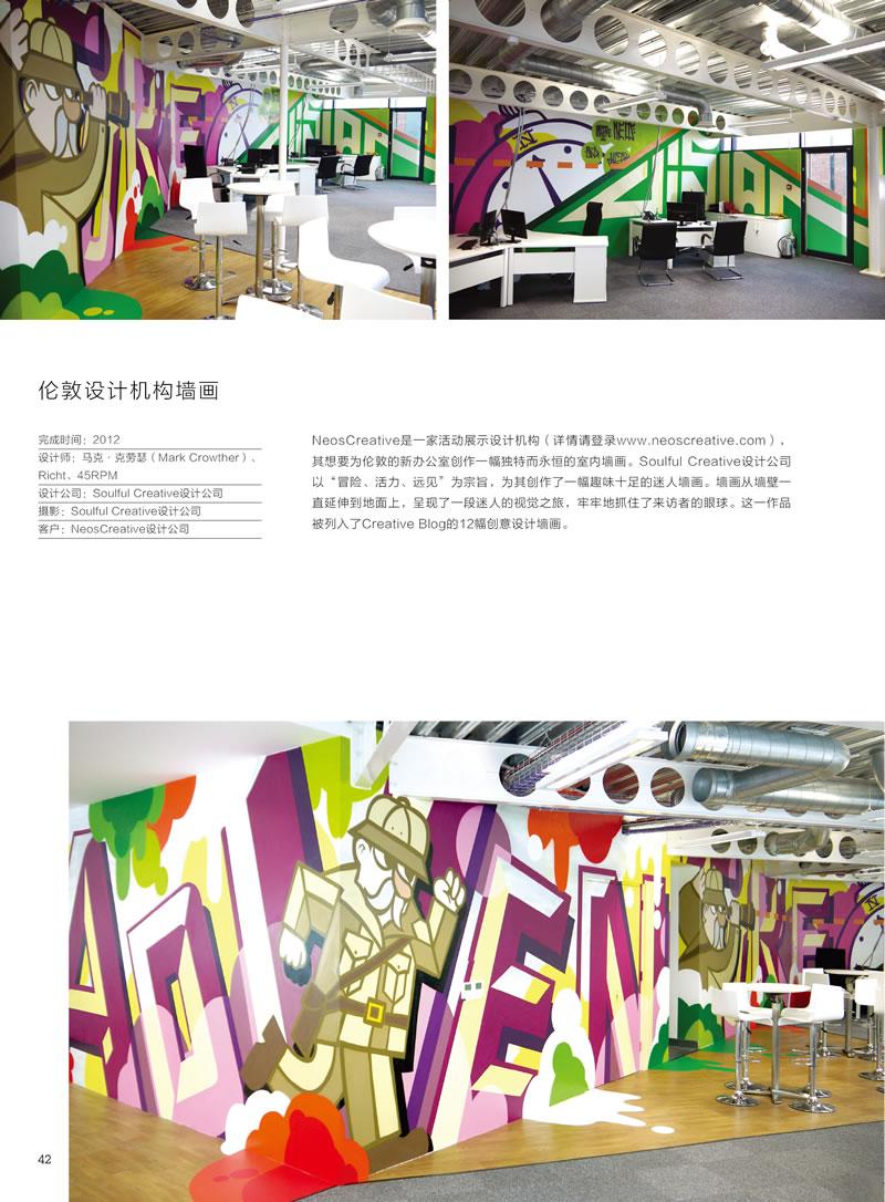 比的手绘墙画 综合材料的创新应用,带给艺术家和设计师们无限创意灵感