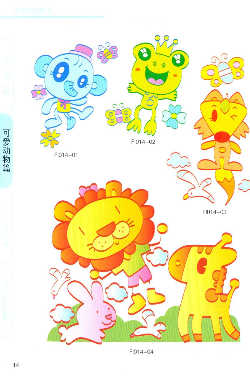 侧面动态  q版动物  狮子  豹,犀牛,河马  蜥蜴,变色龙 书摘插画