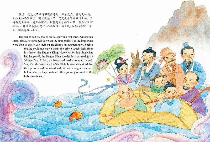 《中国传统故事美绘本--八仙过海》(.)【简介