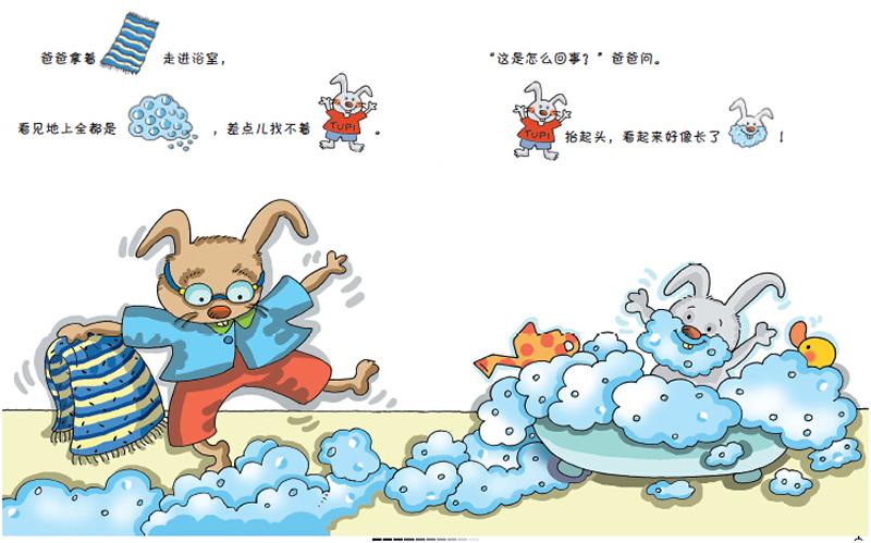 小兔子图皮系列 洗澡澡 畅销欧亚两洲的儿童想象力 表达力训练绘本图片