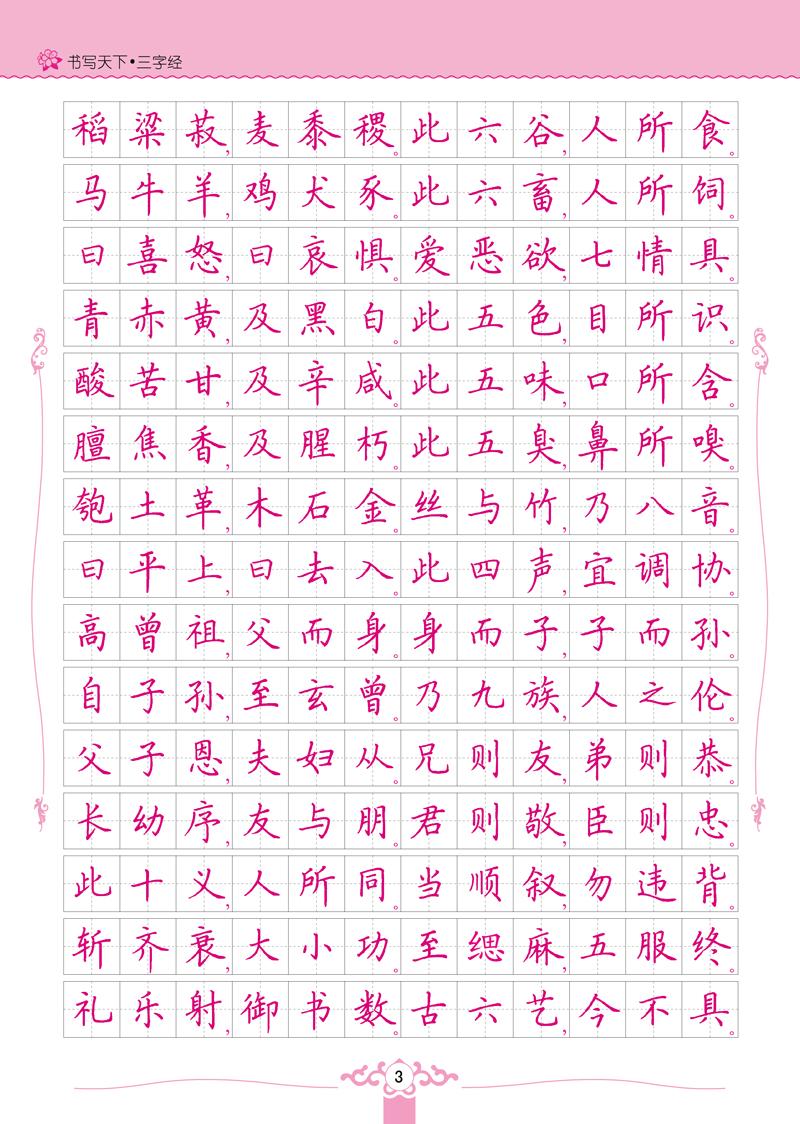 米骏硬笔书法字帖—三字经图片