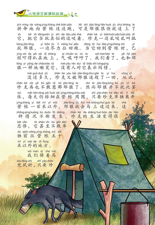 西顿动物故事 小学语文新课标必读导读注音版