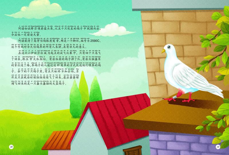 西顿动物故事集:信鸽阿诺