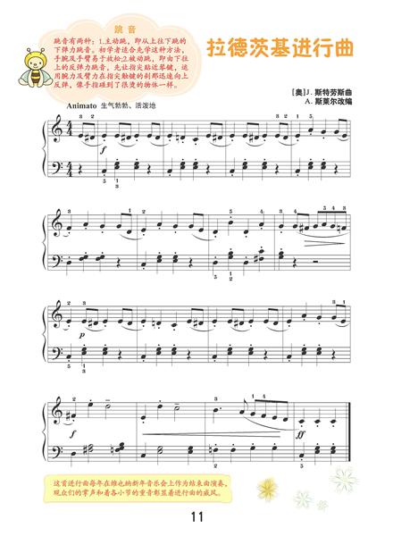 相信你相信我钢琴简谱
