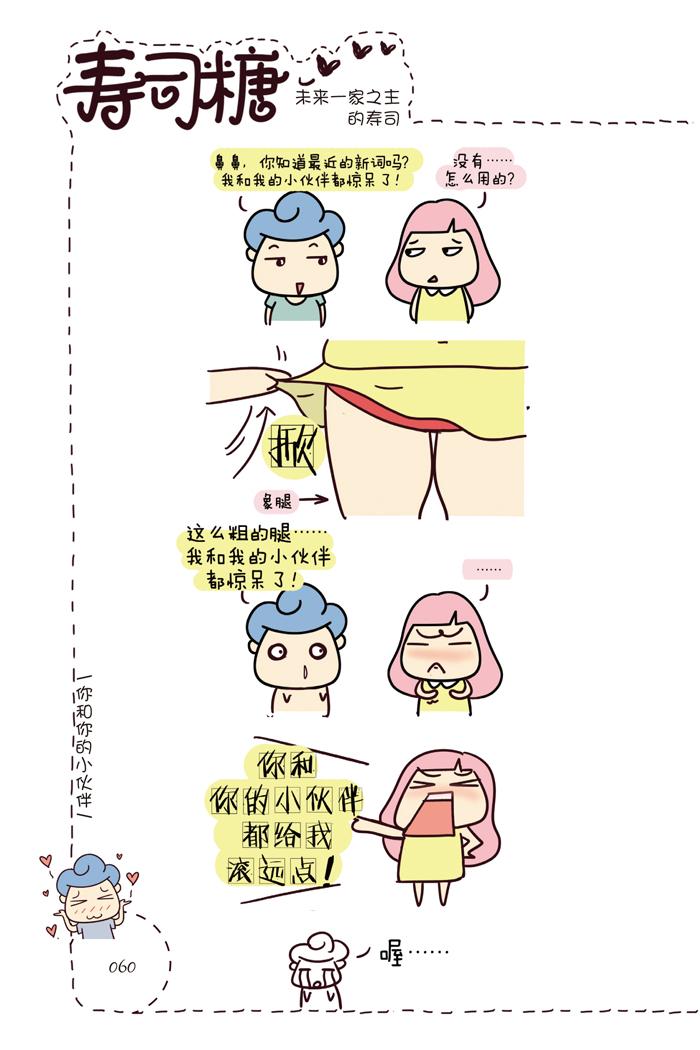 《懂我的,寿司糖》作者糖糖妹纸,是超人气漫画
