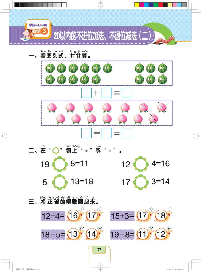 同时避免普通教材的枯燥,以生动的文字,可爱的插图,轻松的数学游戏