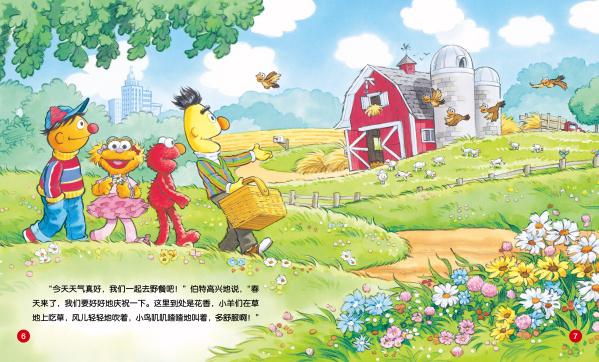 《芝麻街成长密码故事:全5册(适合3-6岁幼儿)》