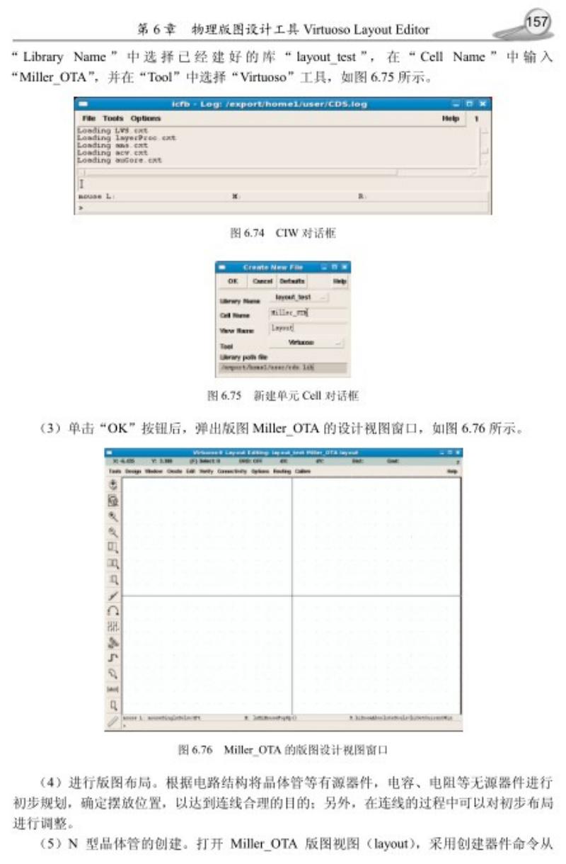 【th】cmos模拟集成电路eda设计技术 戴澜 电子工业出版社