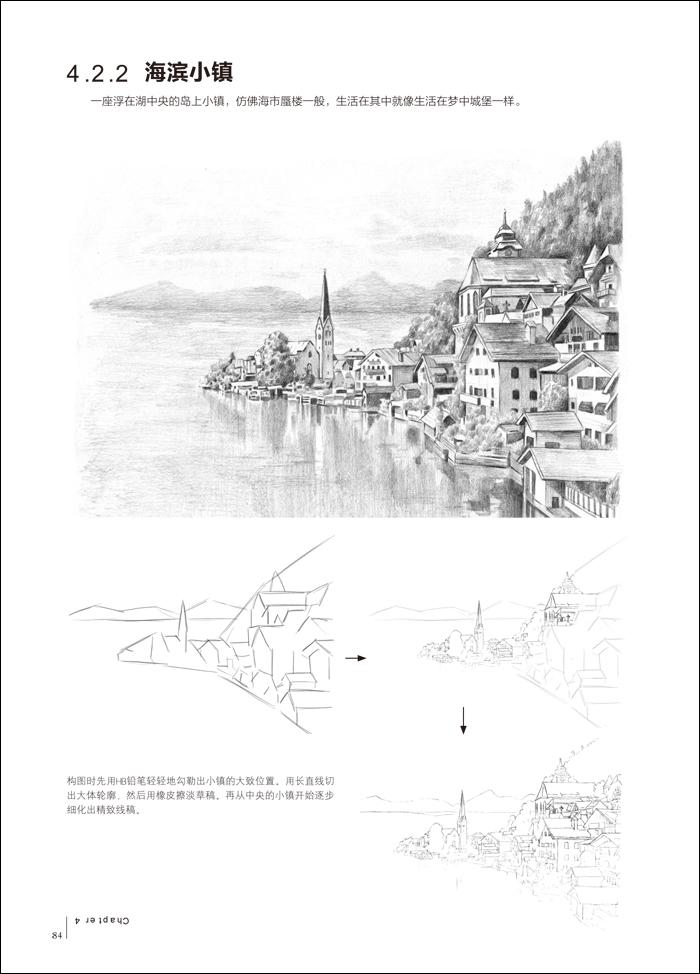 铅笔素描从入门到精通—风景篇(最完备的素描