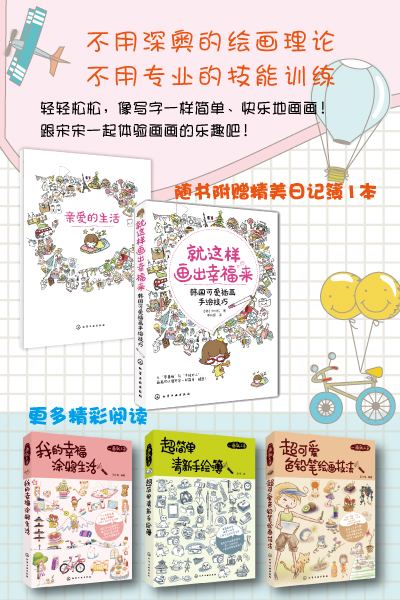 就这样画出幸福来:韩国可爱插画手绘技巧