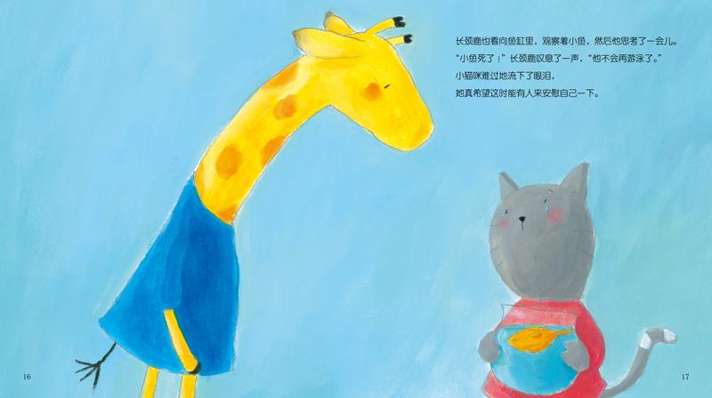 宝宝情绪管理图画书·学会坚强:猫咪对小鱼的怀念