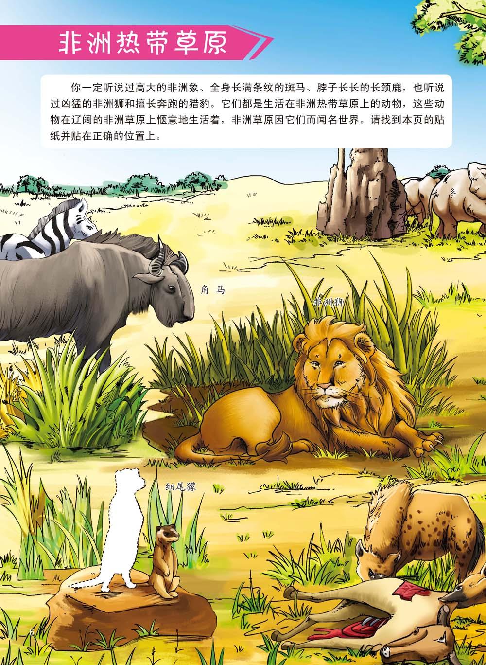 幼儿全景透视百科贴贴乐·可爱动物