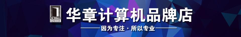 机械工业出版社-华章计算机品牌店