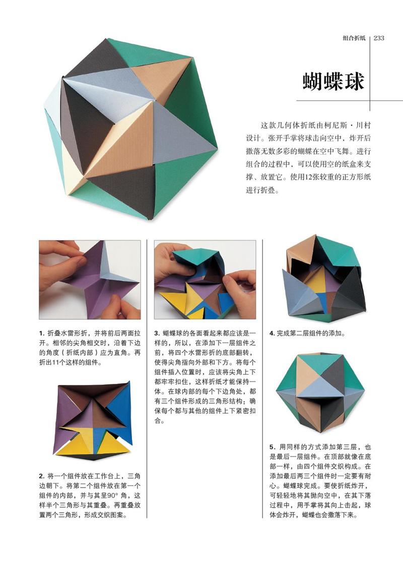 【th】版折纸大全 〔英〕里克·比奇;王晨曦 河南科学技术出版社