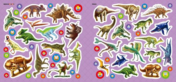 《小宝贝益智大贴纸:恐龙大贴纸》海豚传媒