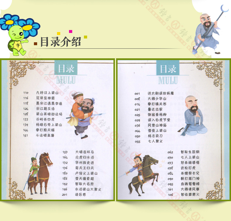 水浒传小学生语音美课标必备注文新绘版/钟书老师我的想念小学图片