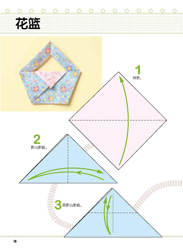 儿童折纸图解大全图片