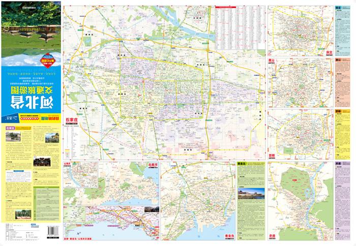 旅游/地图 旅游地图/自驾游 分省交通旅游系列 河北省交通旅游图 中图