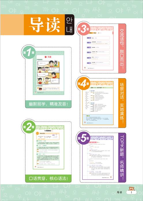 《标准v标准零起点30天入门:韩语入门,韩语韩国最新版看漫画快图片