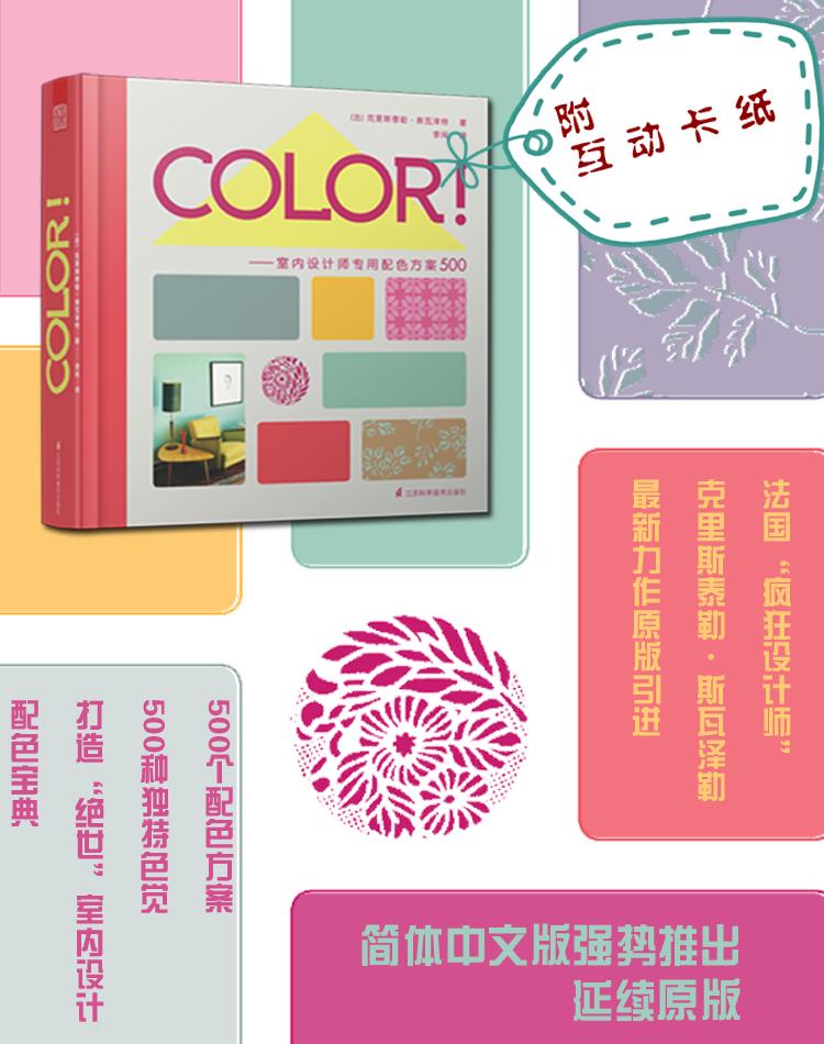 《色卡:室内设计配色方案》(法)克里斯泰勒