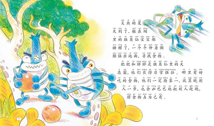 森林主题婚礼兔子