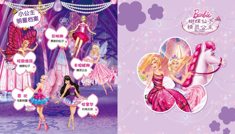 《小公主认读故事》正是基于这个宗旨,为学龄前儿童打造的一套芭比