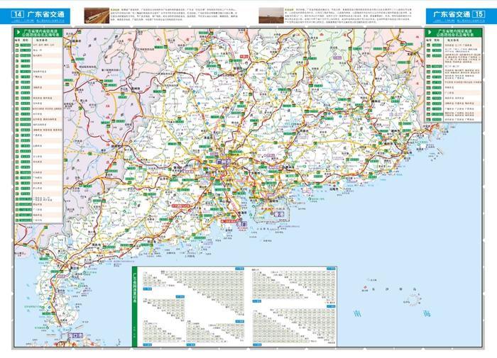 2015公路地图系列:广东及广西 海南 福建 江西 湖南公路网地图集