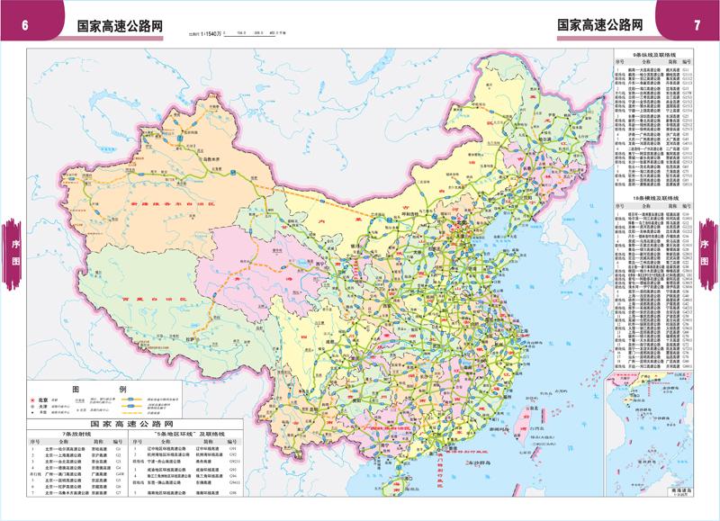 中国自驾游地图手册/人民交通出版社 编:图书比价:网