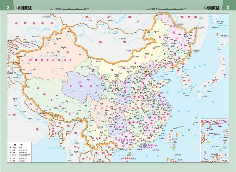实用交通·中国地图册(2015版)