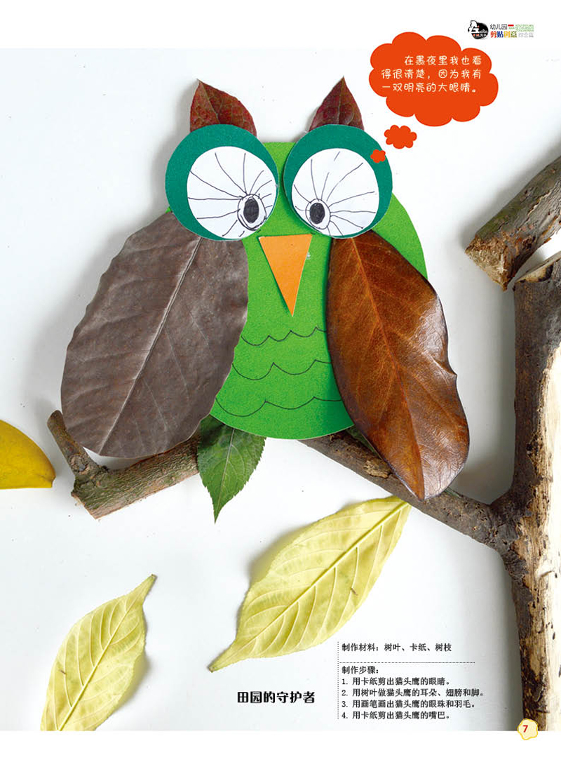 幼儿园剪贴创意.综合篇图片