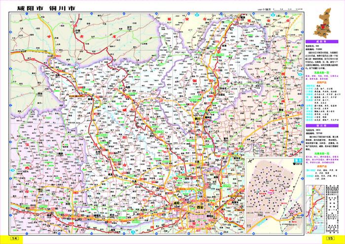 2015中国公路里程地图分册系列:西北地区公路里程地图册—陕西省