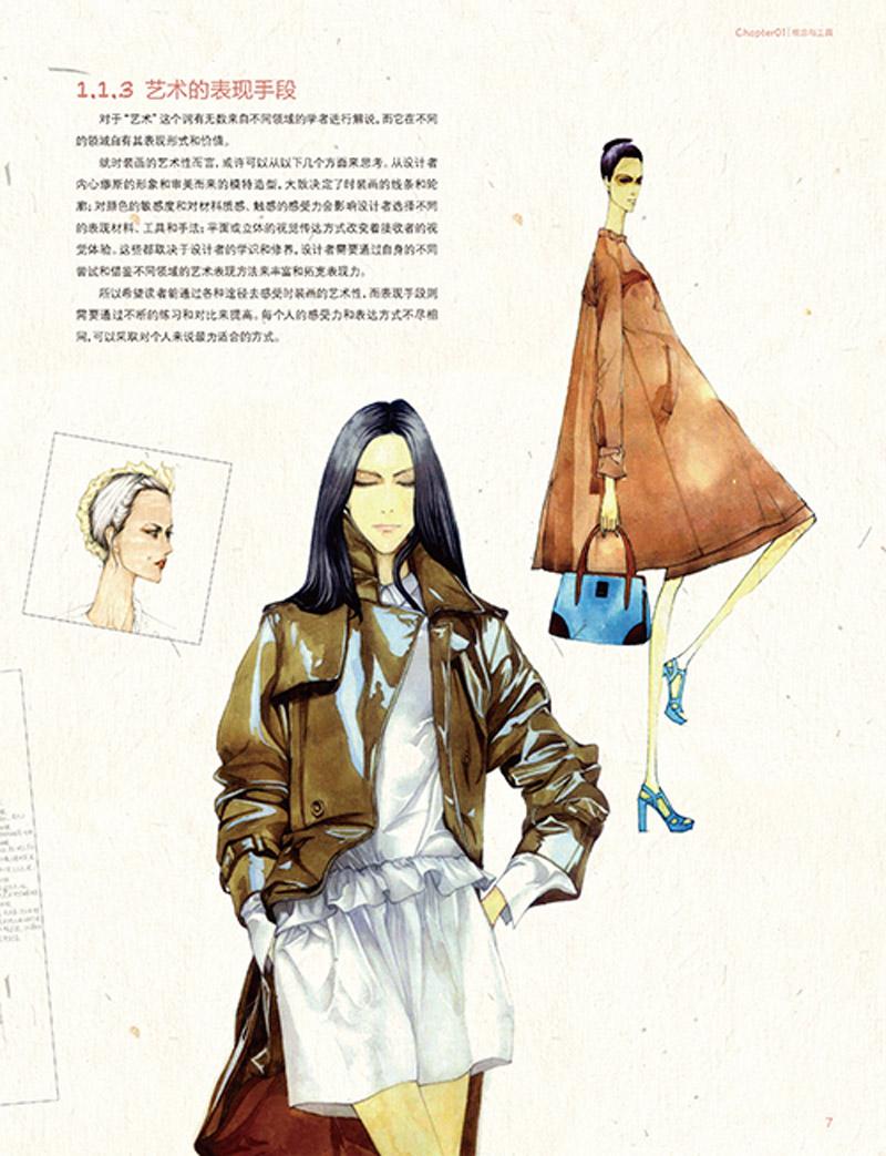 《完全手绘表现临本:时装画彩铅表现技法》陆晓彤