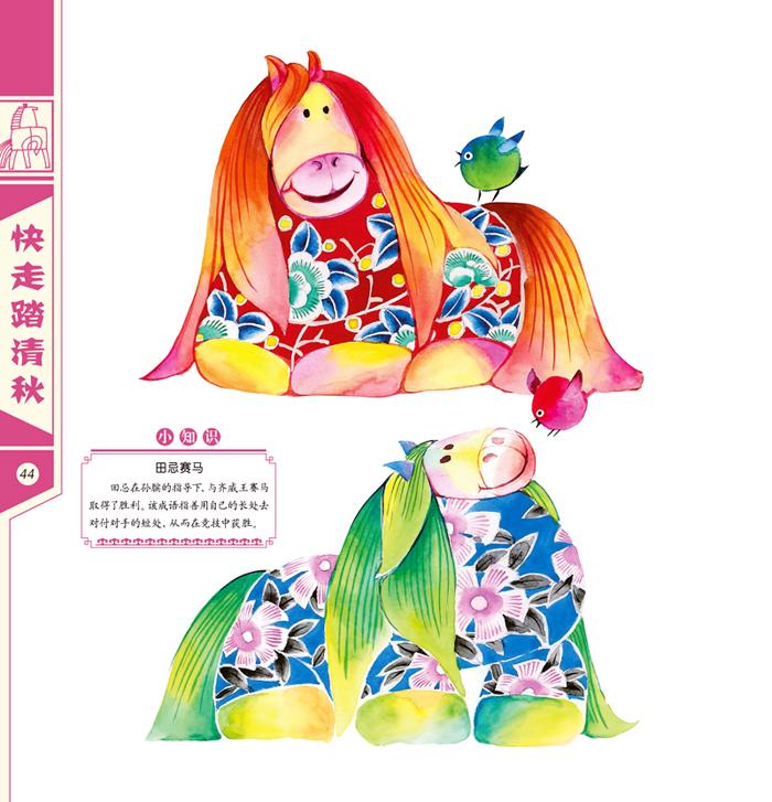 儿童启蒙绘画:创意生肖画(套装共2册)