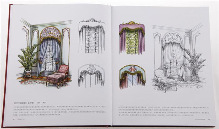 窗饰设计手册(窗饰设计