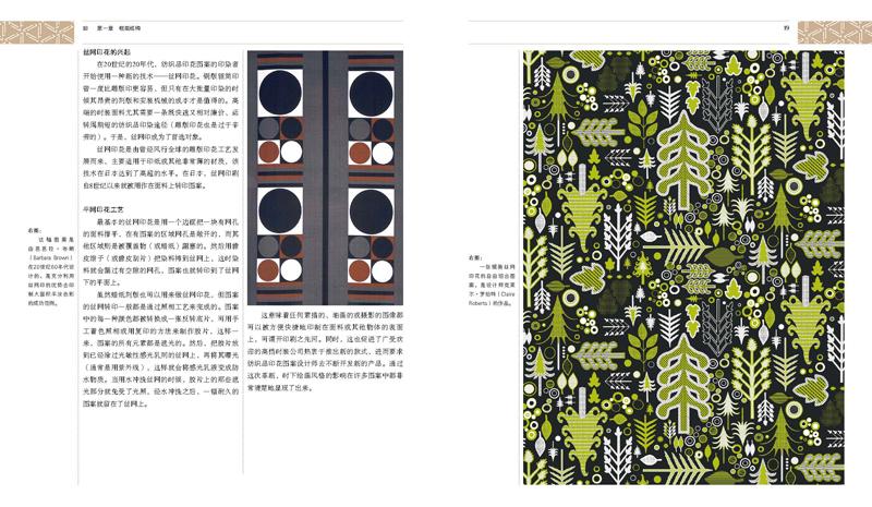 纺织品印花图案设计