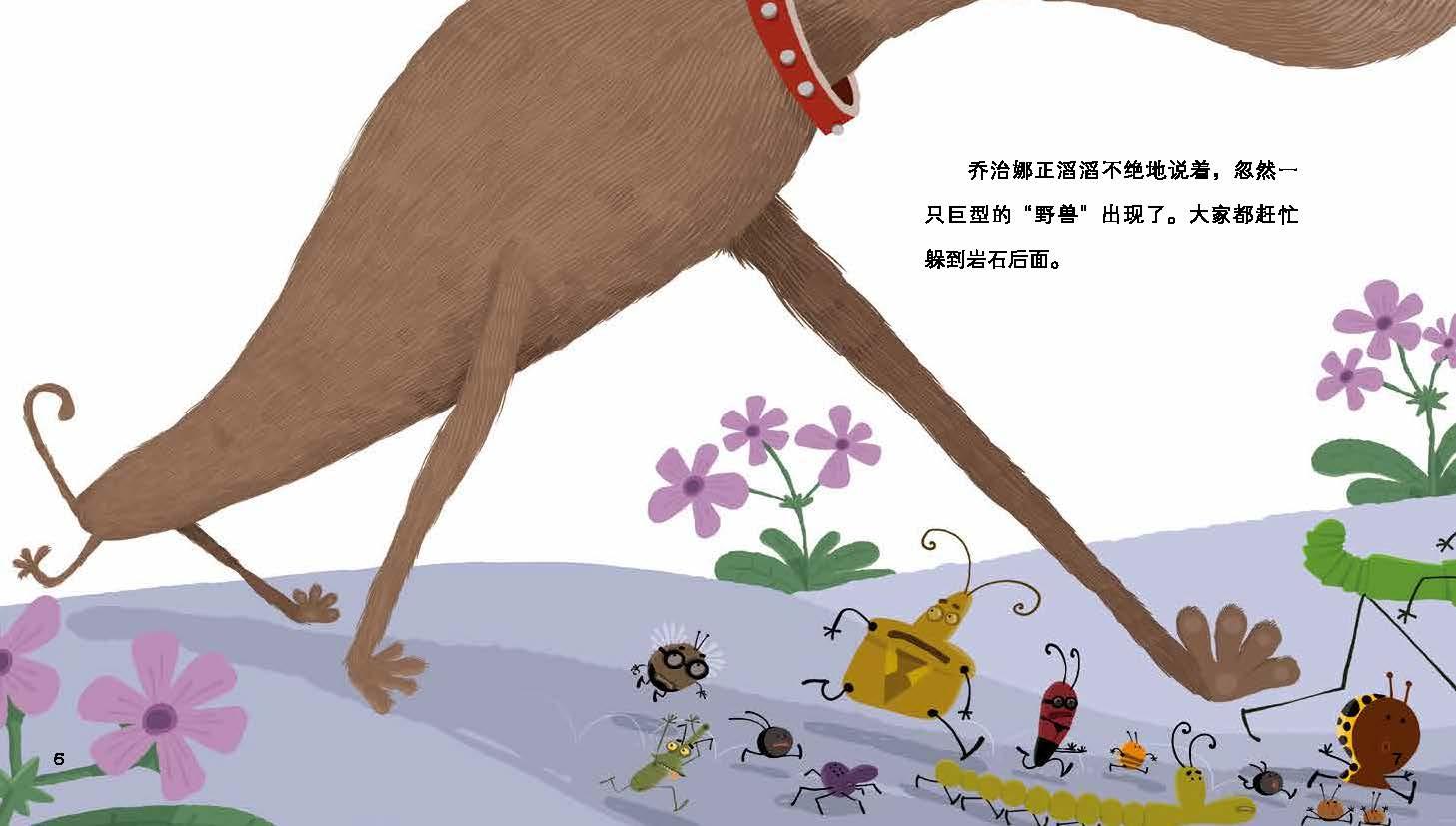 花园里的小动物系列(西班牙bromera出版社重磅打造的