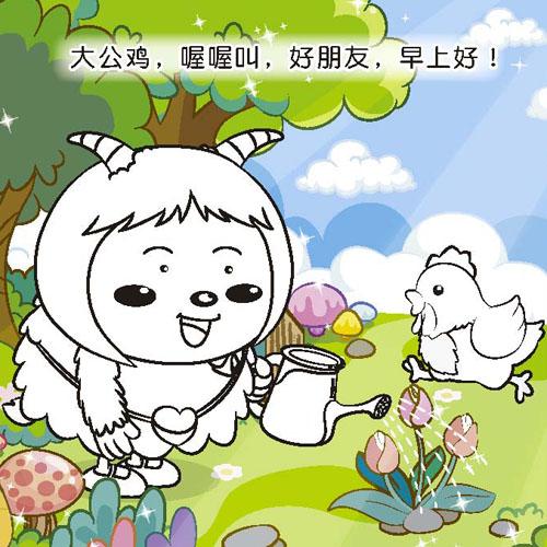 喜羊羊与灰太狼十周年 认知涂色小拼图—可爱动物