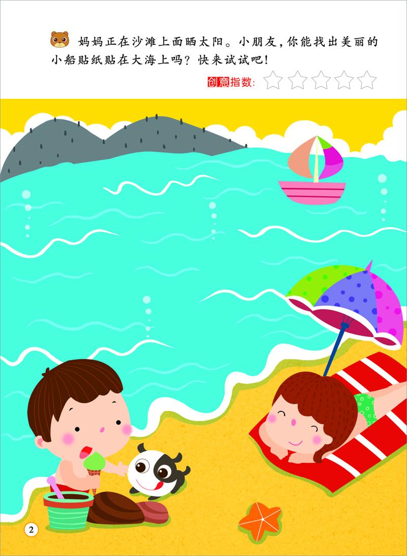 爱德少儿 魔法贴纸 CQ 3岁 宝宝动脑贴画神奇贴纸书 内附贴画200多幅