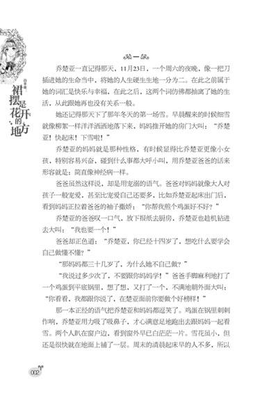小小姐淑女文学馆浪漫星语5 白羊座:裙摆是花开的地方 青春小说
