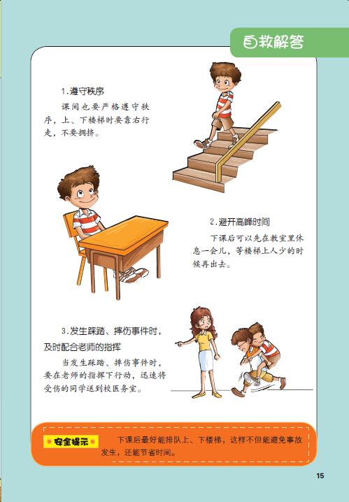 学生安全教育漫画书-校园安全