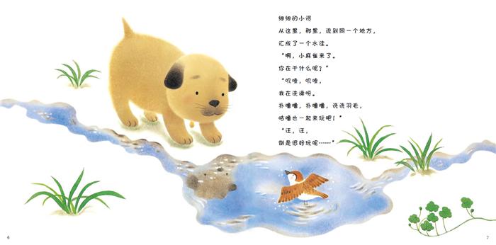 可爱的咕噜汪·第2辑:咕噜挖池塘