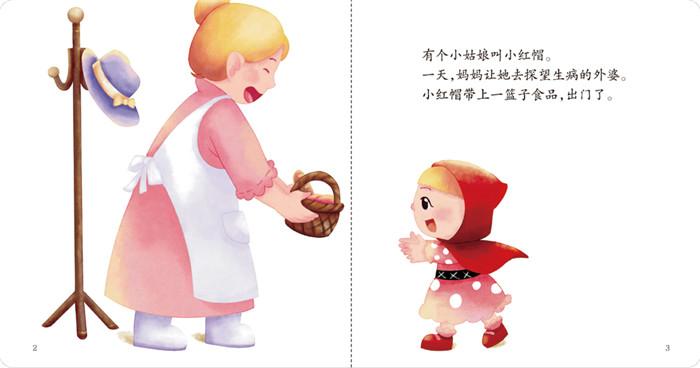 歌曲小红帽