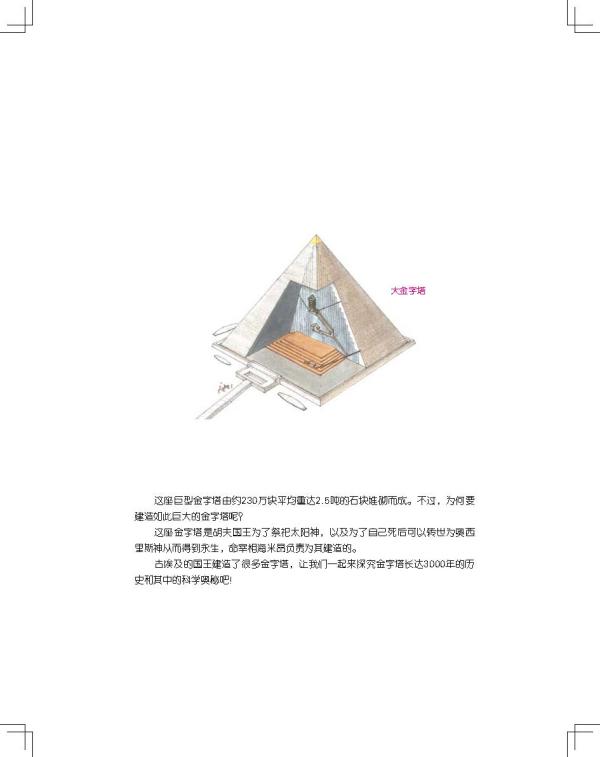 金字塔61日本精选科学绘本系列-百道网