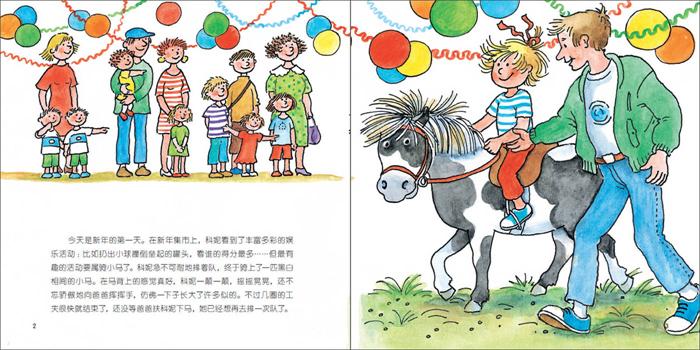 """科妮还和世界上最可爱的小马""""弗莱克""""建立了亲密的友谊."""