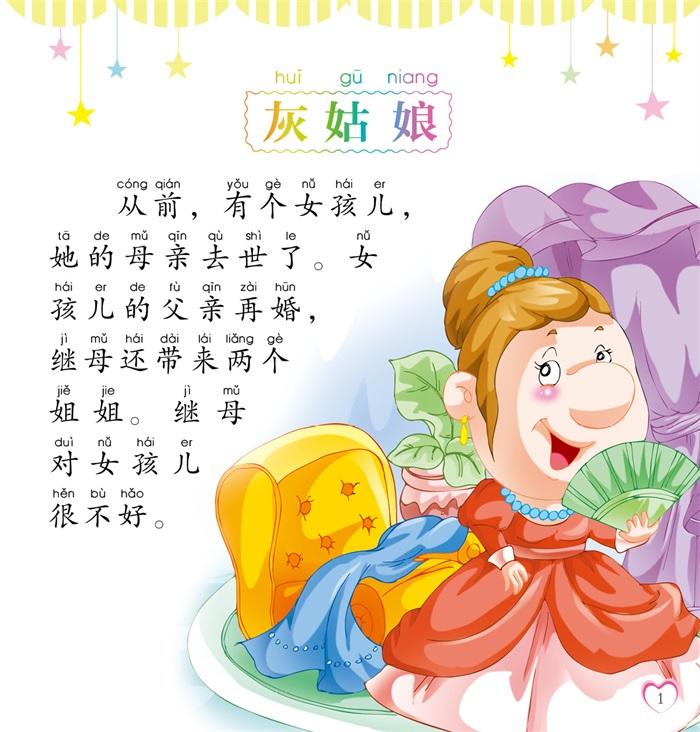 儿童经典童话故事-灰姑娘