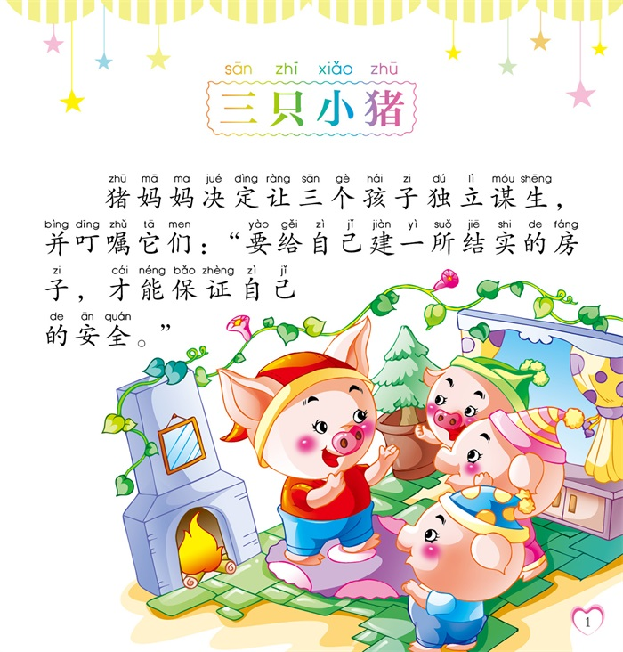 《儿童经典童话故事-三只小猪》(车艳青 编)【简介